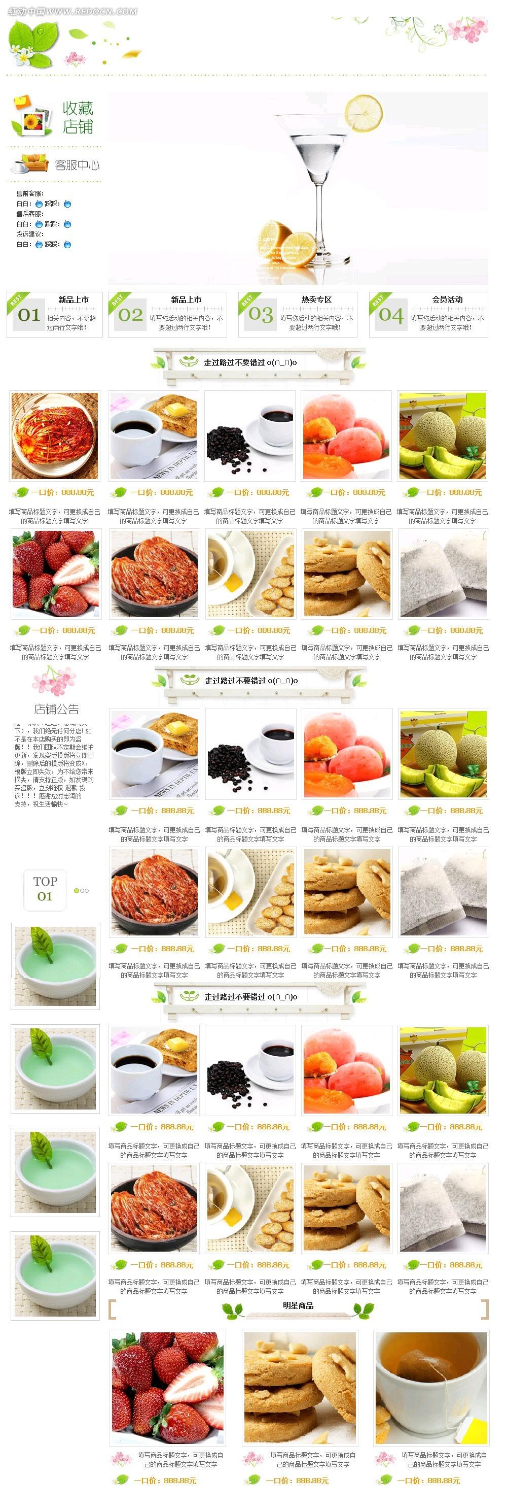 淘宝网首页费用_食品淘宝网页模板源码免费下载