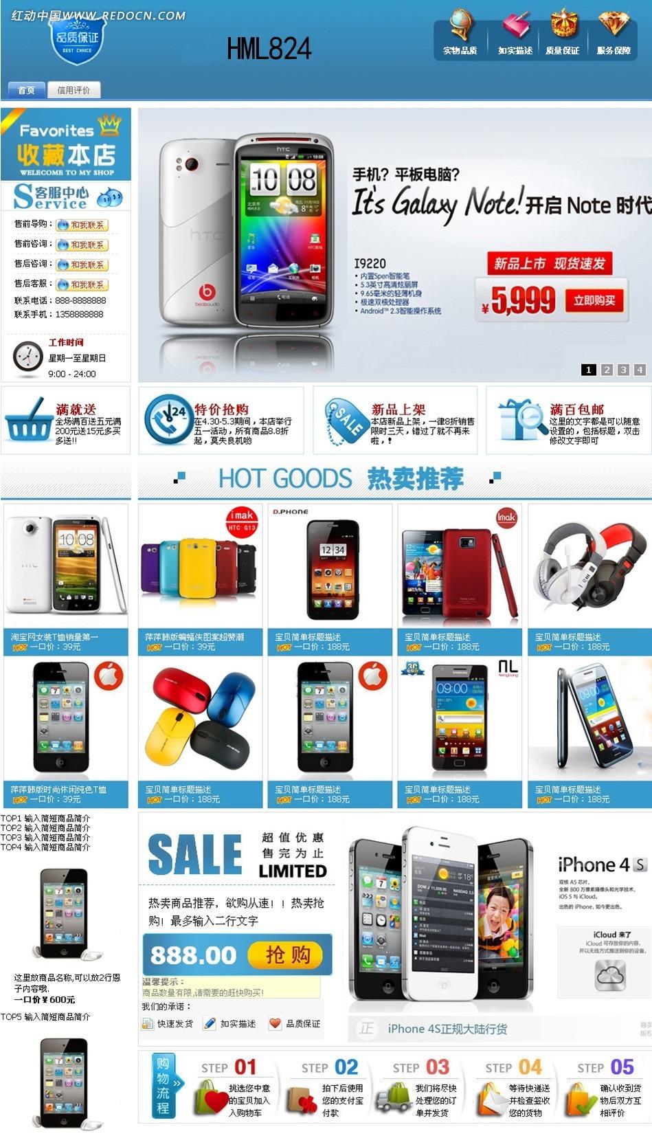手机店淘宝网页模板源码素材免费下载_红动网