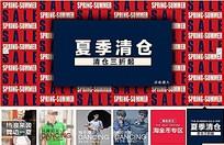 淘宝夏季清仓海报
