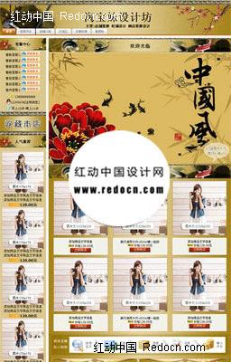 淘宝网首页费用_中国风淘宝网页模板源码免费下载