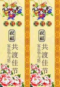 中秋节海报模版