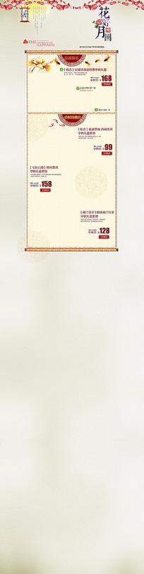 茶叶中秋节淘宝网页模板
