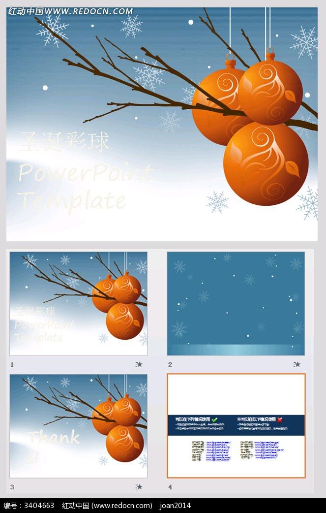 圣诞节雪花圣诞球PPT模板素材免费下载 编号3404663 红动网