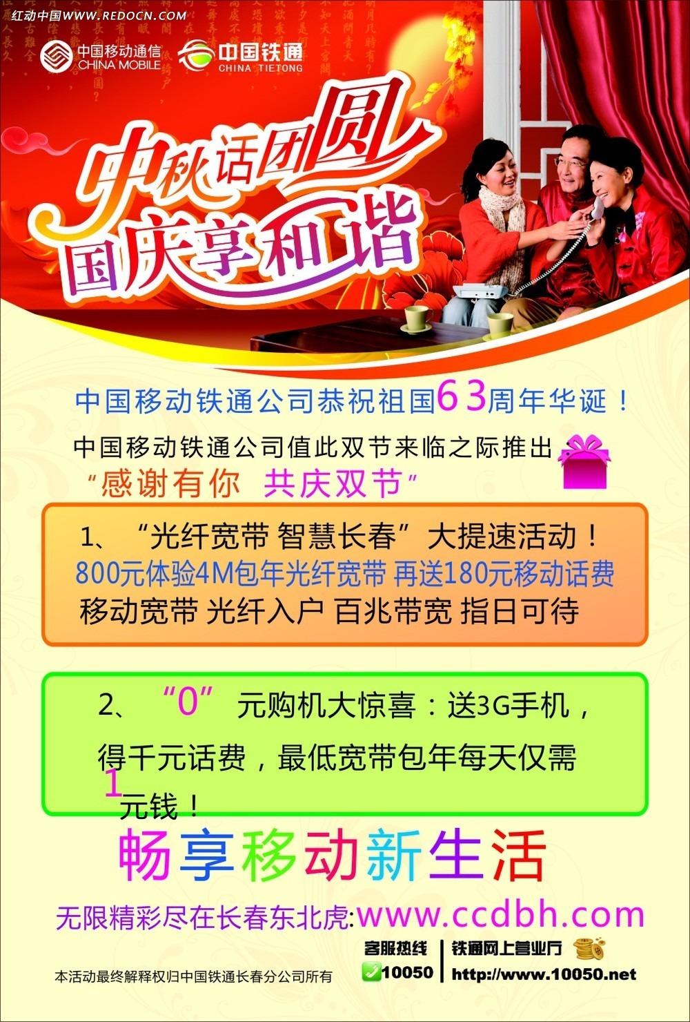 中秋国庆中国移动活动海报