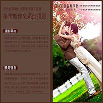 婚纱摄影宣传册