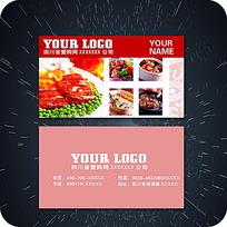 快餐行业名片设计