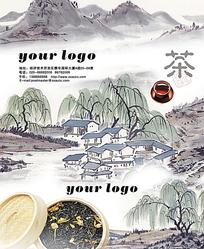 中国仿古名片设计PSD分层素材