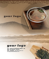 中国风茶叶行业名片设计PSD分层素材