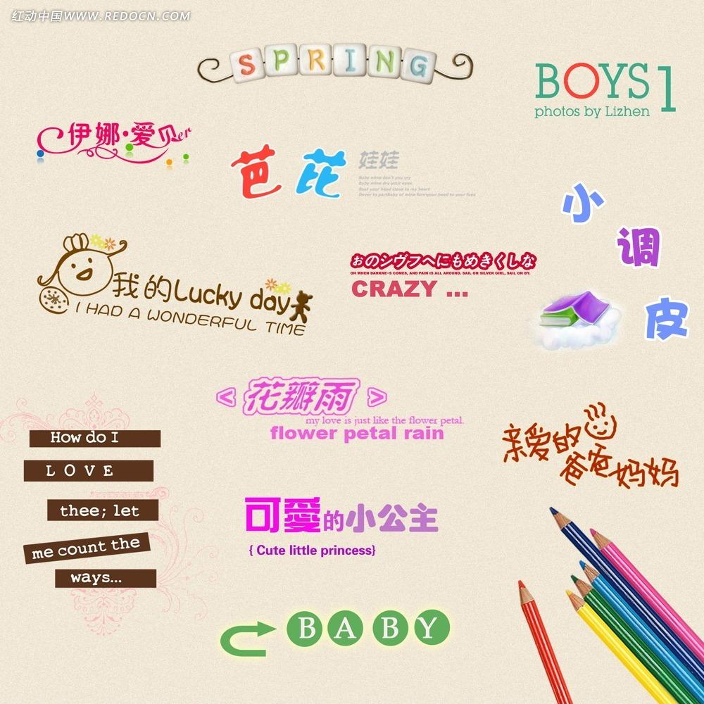 儿童相册装饰艺术字设计素材图片