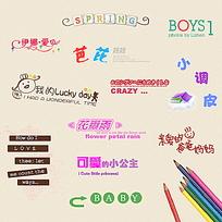 儿童相册装饰艺术字设计素材