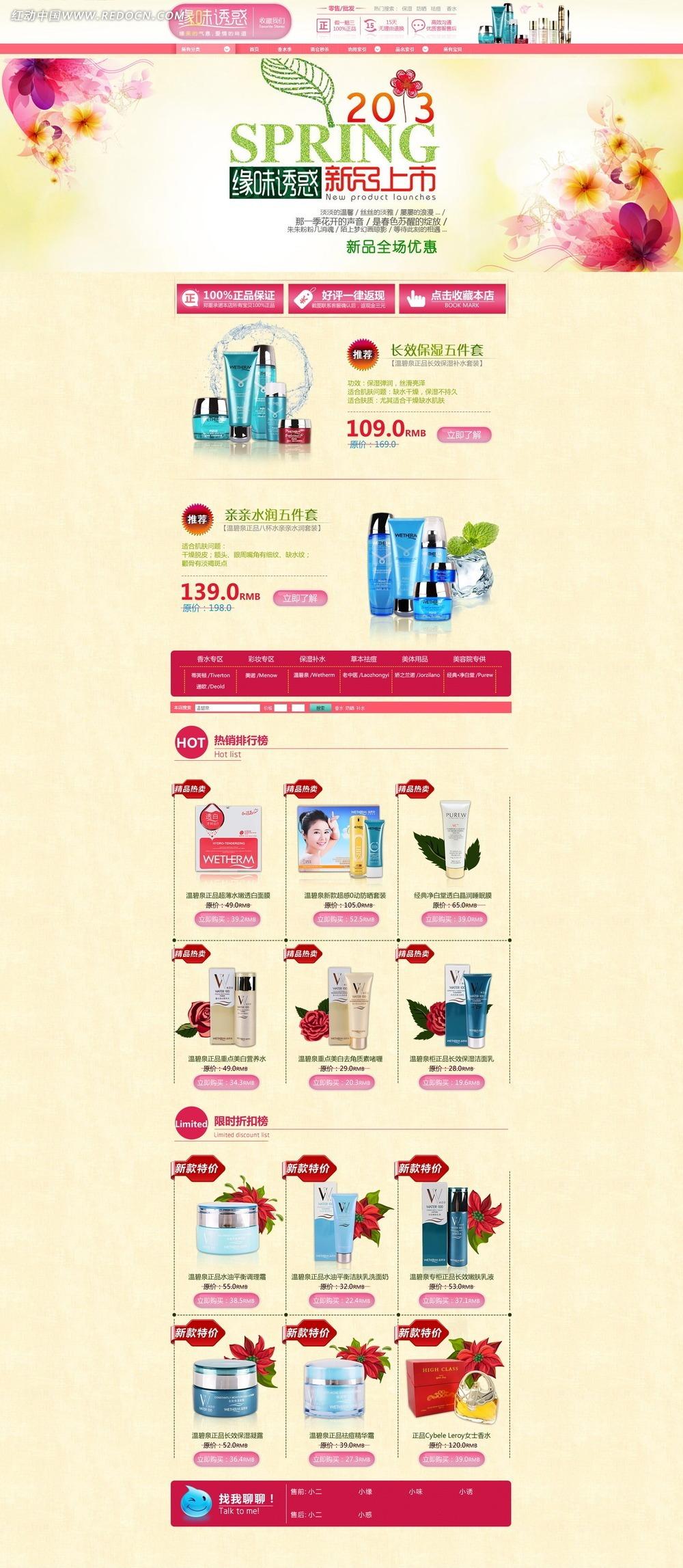 化妆品淘宝店首页模板psd素材免费下载_红动网