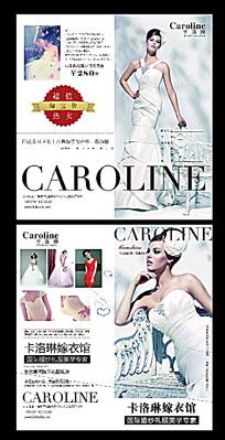 卡洛琳嫁衣馆淘宝热卖宣传单页
