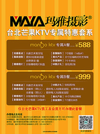 玛雅摄影活动宣传单页