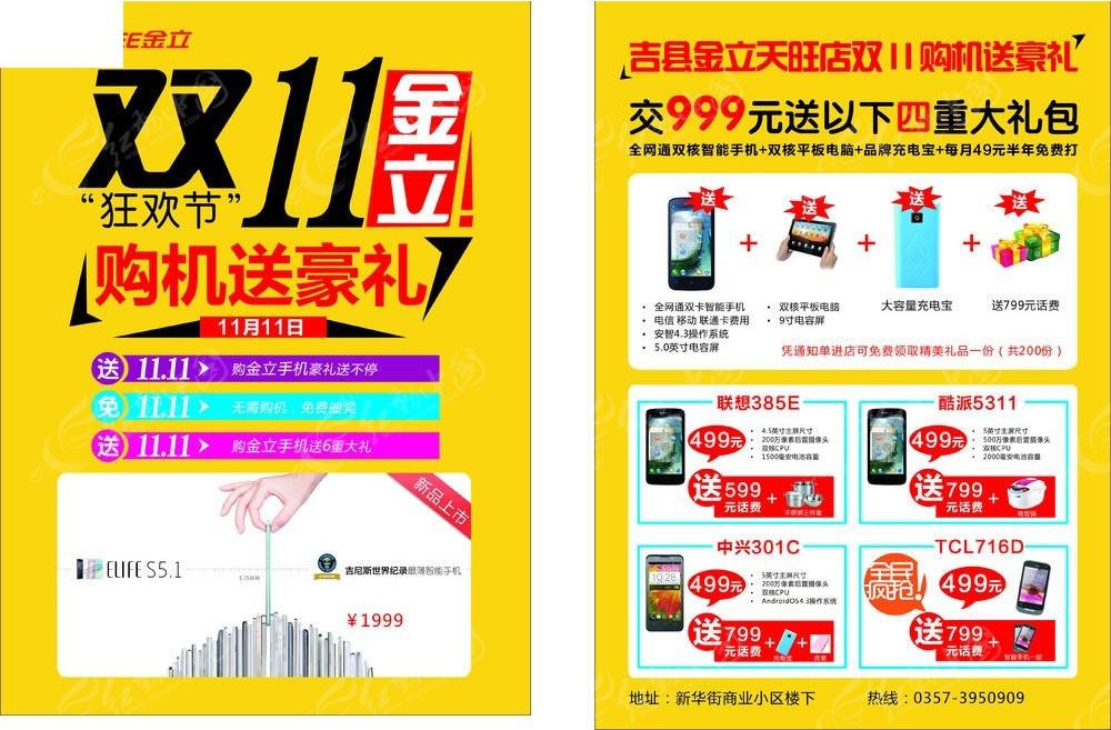 免费素材 矢量素材 广告设计矢量模板 宣传单|折页 双11手机促销单页