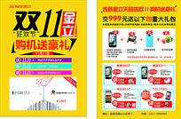双11手机促销单页