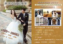 索亚菲婚纱摄影宣传单页