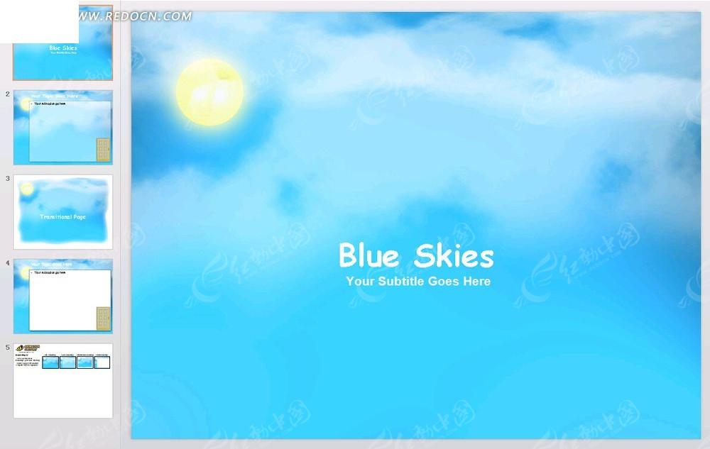 蓝色天空白云背景ppt