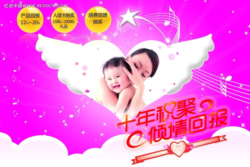 母婴用品海报_淘宝母婴用品店海报psd素材大全