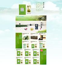 茶叶淘宝网页模板