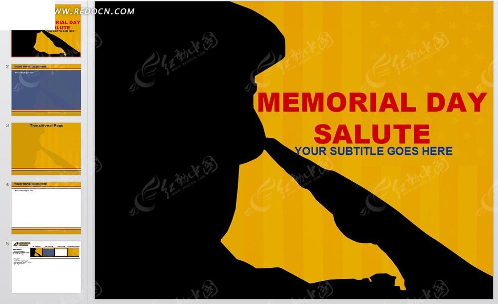 军人全身敬礼剪影图片 军人敬礼动态图片 男军人敬礼图片