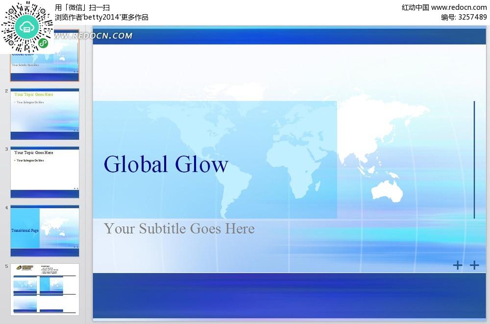 蓝色全球地图背景ppt