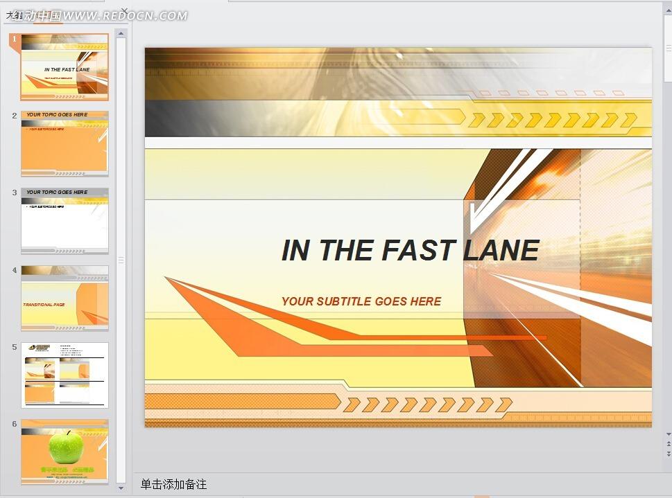 高速列车背景ppt素材免费下载 编号3250913 红动网