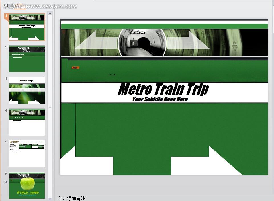 火车隧道轨迹背景ppt免费下载 其他PPT素材