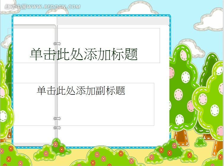 卡通树背景ppt模拟