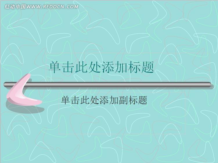 筷子拖背景ppt模板