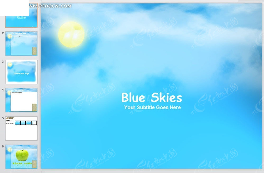 蓝色天空背景ppt