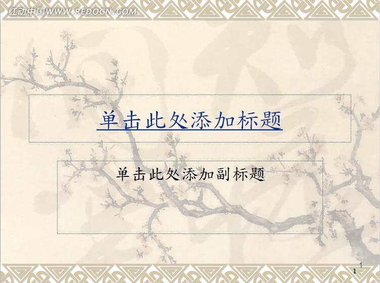 素雅梅花中国边框背景ppt