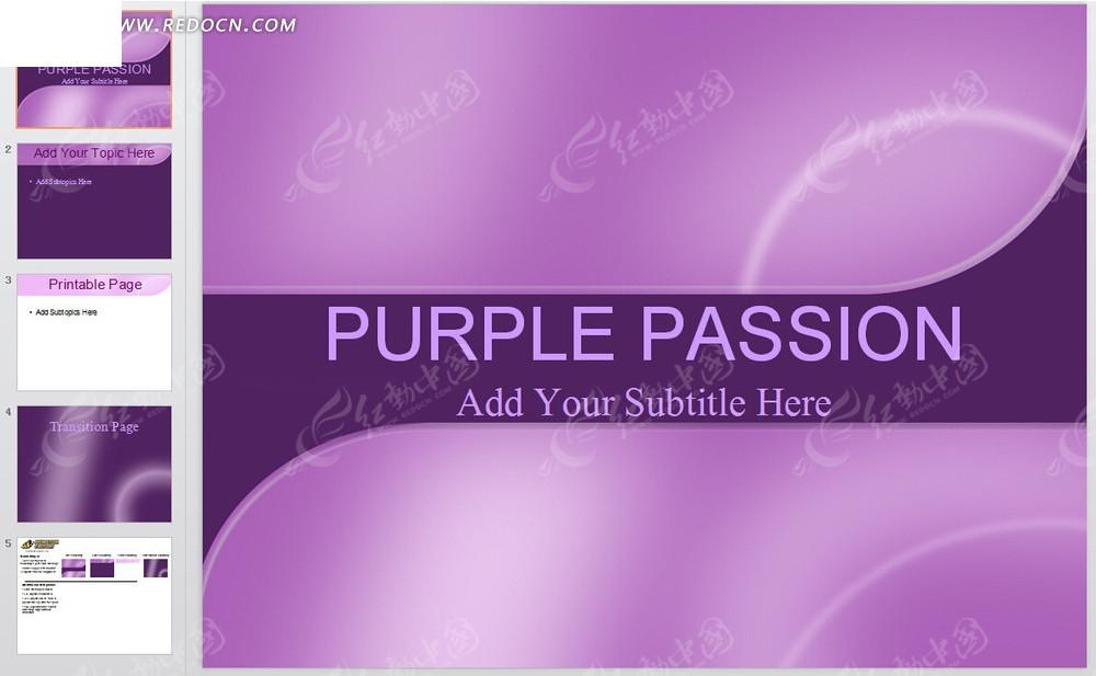 紫色的热情ppt