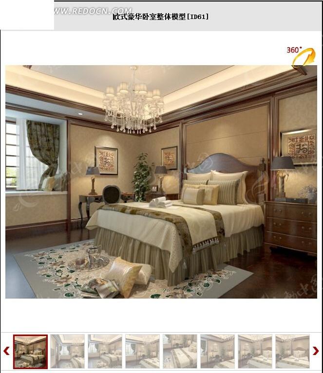 欧式豪华卧室整体模型