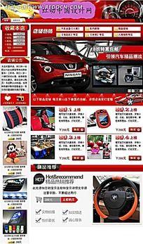 汽车用品淘宝网页模板