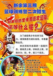 篮球训练招生