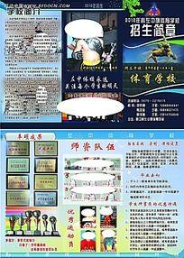 体育培训学校折页