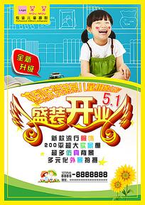 儿童摄影开业宣传单设计psd