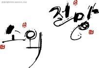 韩文书法和印章素材AI