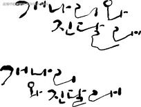韩文书法素材AI