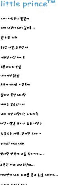 小王子韩文文本素材AI