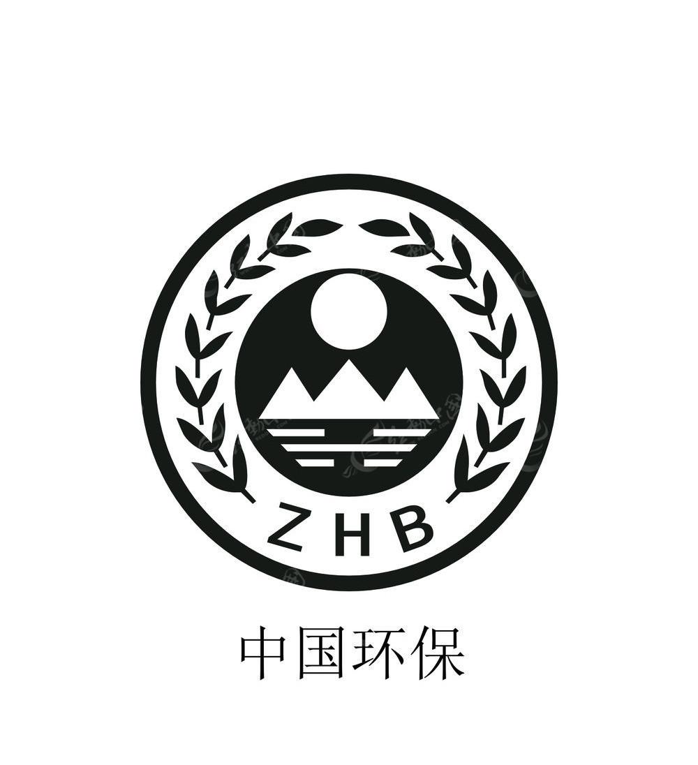 免费素材 矢量素材 标志|图标 行业标志 中国环保  请您分享: 素材图片