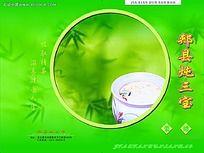 清新绿色炖菜菜谱封面设计