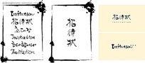 招待状英文中文韩文书法字体素材AI
