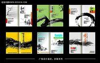 水墨风企业画册模板