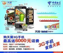中国电信活动宣传单页