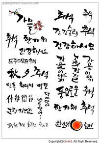 韩国毛笔笔刷字体