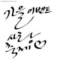 韩文书法字体素材PSD