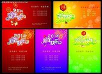 2014新年活动宣传单页
