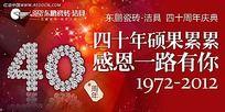 东鹏瓷砖洁具40周年庆活动