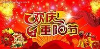 欢庆重阳节宣传海报